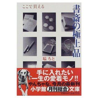 Best quality of study to be able to buy here (Shogakukan Novel) (1998) ISBN 4094165614 [Japanese Import] Local exchange Hanawa 9784094165616 Books