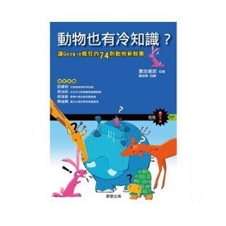 Animals also have cold knowledge Google crazy 74 animal novelty (Traditional Chinese Edition) ShiJi_LangZhe;SYuTingg 9789861772684 Books