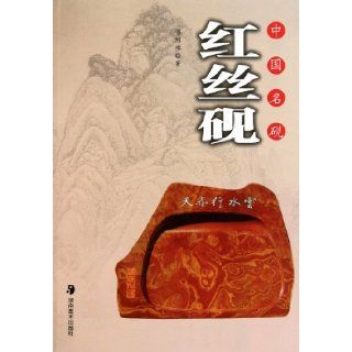 Well known Chinese inkstonered silk inkstone (Chinese Edition) Fu Shao Xiang. 9787535639219 Books