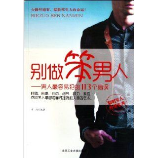 Dont Be the Stupid Man  113 Mistakes That Men Likely to Make in Workplace (Chinese Edition) Bai Shan 9787563928750 Books